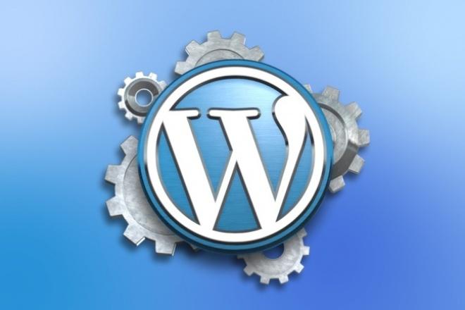 Сайт на wordpress + любая тема + любые плагины 1 - kwork.ru