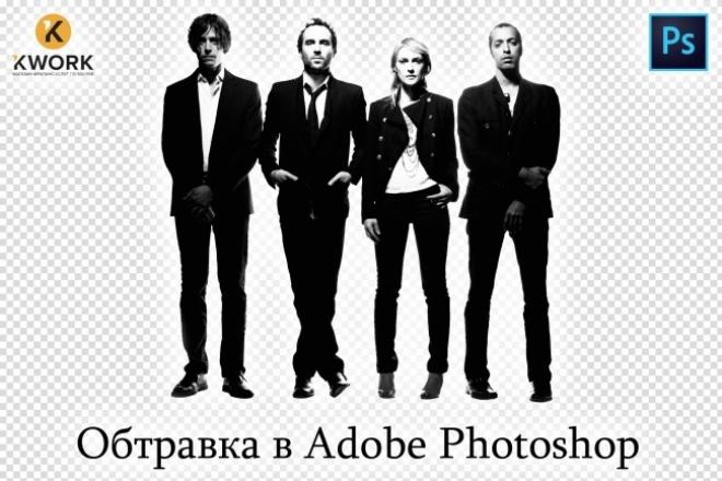 Удалю фон (выполню обтравку) любых изображений 1 - kwork.ru