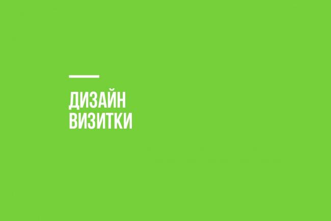 Дизайн макета визитной карточки 1 - kwork.ru