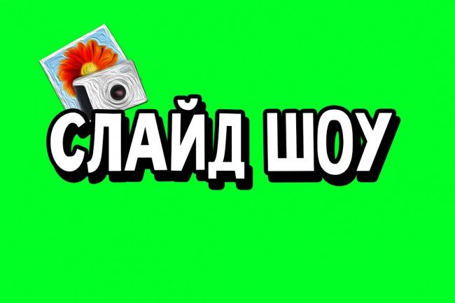 Качественное слайд-шоу 1 - kwork.ru
