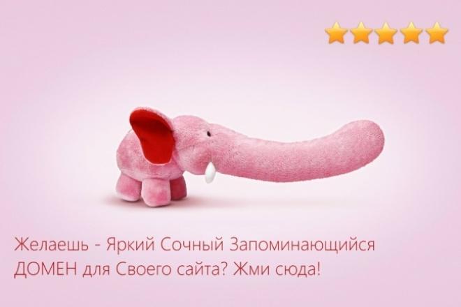 Тематический домен для Вашего сайта. Придумаю и подберу 1 - kwork.ru