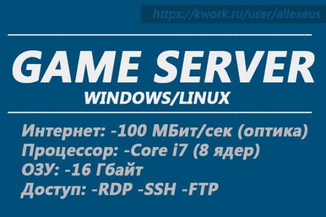 Игровой серверДомены и хостинги<br>Кому и как? Услуга для тех, кто хочет запустить свой игровой сервер на выделенной операционной системе. После получения доступа к операционной системе вы вольны устанавливать любой игровой сервер на свое усмотрение. На выбор предустанавливается Windows либо Linux. Доступ к серверу осуществляется по RDP - Windows, SSH - Linux. В один кворк входит: - аренда сервера (2 процессора, 4ГБ ОЗУ, 100ГБ HDD, 30Мбит оптический интернет) - два открытых порта на выбор - доступ по RDP/SSH (для удаленного управления сервером) - доступ по FTP (для загрузки файлов на сервер) Бонус! Помогу присоединить к серверу ваше доменное имя. Внимание! Сервер предназначен только для игр. Интернет на сервере отключен (т.е. не получится в браузере по сайтам ходить). Любые противозаконные действия с использованием сервера приведут к блокированию сервера.<br>