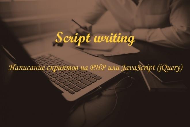 Написание скриптов на PHP, JavaScript или jQueryСкрипты<br>Вам нужны дополнительные функции на сайте? Нужно написать пару скриптов анимации (возможно, jQuery) или добавить PHP-скрипт? Я смогу написать для Вас скрипты под Ваши требования.<br>
