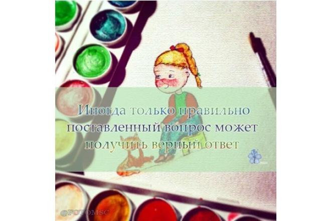 Создаю авторские картинки с популярными цитатами 1 - kwork.ru