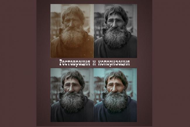 Колоризация фото 1 - kwork.ru