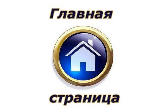 напишу текст на главную страницу 1 - kwork.ru