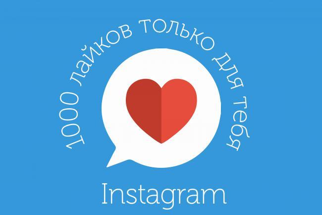 Накручу 1000 лайков на фотографии instagramПродвижение в социальных сетях<br>Можно разбить 1000 лайков на разные фотографий instagram. Например: 100 лайков на 10 фотографий. Накрутка плавная, бан - исключен. Сервис kwork гарантирует возврат денег в случае невыполнения услуги.<br>