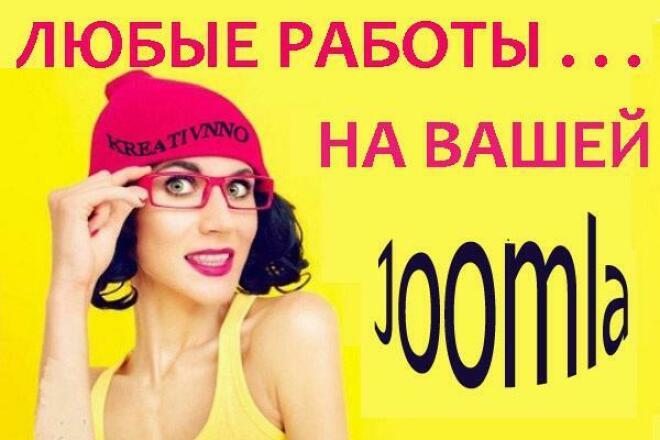 Доработки сайта на Джумла 1 - kwork.ru