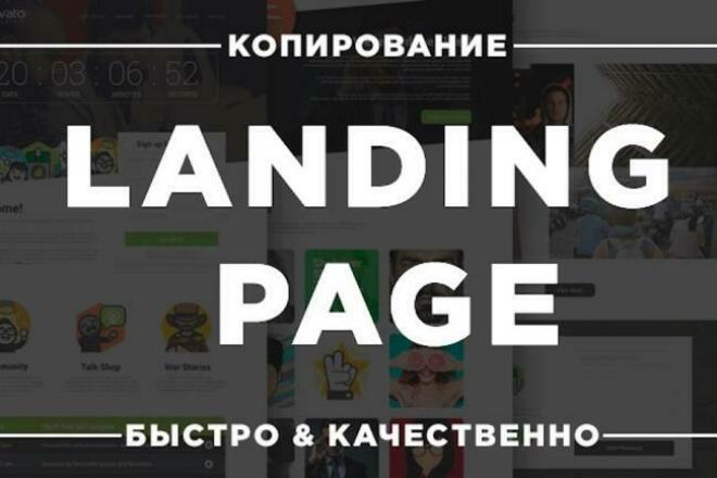 Сделаю копию Landing Page - лендинг пейджСайт под ключ<br>Сделаю полную копию Lending Page любого сайта с полностью рабочими скриптами (всплывающие окна, форма обратной связи и.т.д) В стоимость входит: 1)Полностью готовый к работе Landing Page 2)Изменение логотипов, картинок на ваши (при желании) 3)Изменение контактных данных на ваши 4)Настройка формы обратной связи (все заполненные данные будут приходить на ваш E-Mail) 5)Удаление ненужных скриптов (Яндекс счетчик и.т.д) 6)Установка на ваш хостинг а так же архив с файлами Landing Page 7) Объясню что и как работает<br>