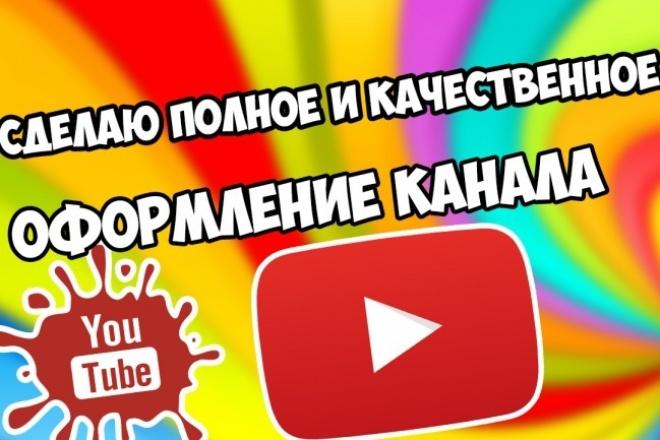 Сделаю вам полное оформление канала YouTubeДизайн групп в соцсетях<br>Делаю полное оформление для канала. Сделаю шапку. Сделаю интро. Сделаю аватарку. Бонус: Шаблон. Все делаю качественно заказывайте!<br>