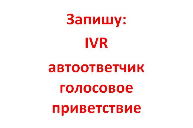 Запишу голосовое приветствие, автоотвечтик, IVR на телефонАудиозапись и озвучка<br>Запишу голосовое приветствие, автоответчик, IVR для установки на телефон. Стоимость: 1 кворк (500р) – 1 готовое приветствие (30 сек/без музыки) этим голосом http://yadi.sk/d/KxdYZc_1pxHYq 2 кворка (1000) - 1 готовое приветствие (30 сек/без музыки) этими голосами http://yadi.sk/d/XA8hhVLFpxFXD Время работы - будние дни с 09-17 часов.<br>