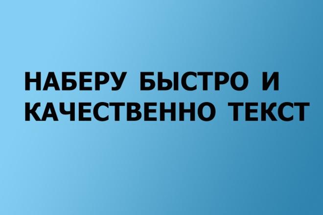 Наберу быстро и качественно текст 1 - kwork.ru