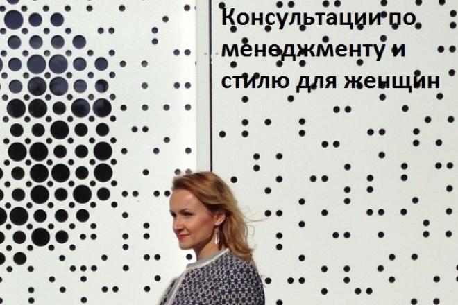 Консультации по менеджменту для женщин 1 - kwork.ru