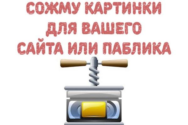 Уменьшу размер картинок на сайте или в паблике 1 - kwork.ru