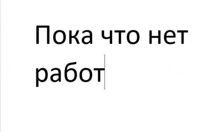 Перепечатаю в электронный вид документ 1 - kwork.ru