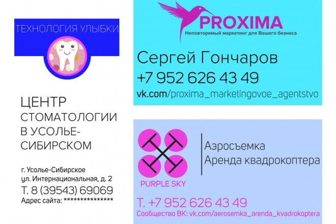 Уникальная визиткаВизитки<br>Делаю визитки: простые в исполнении и уникальные визитки с детальной проработкой. Также возможно сделать как в 1, так и в 2-х и более вариантах исполнения. В результате получится визитка в PSD, PNG или JPEG. Также разрабатываю дизайн для Landing Page, дизайн для магнита, листовки, логотип<br>