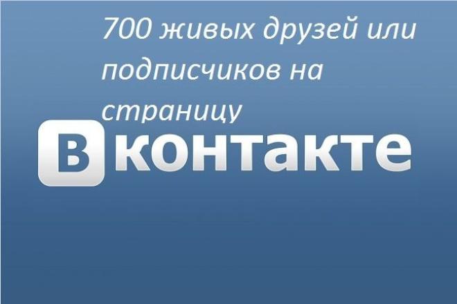 добавлю 700 друзей или подписчиков. Только живые люди! Сделаю за 2 дня 1 - kwork.ru