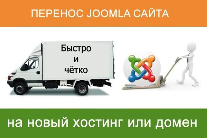 Перенесу сайт на joomla на новый домен или хостинг 1 - kwork.ru