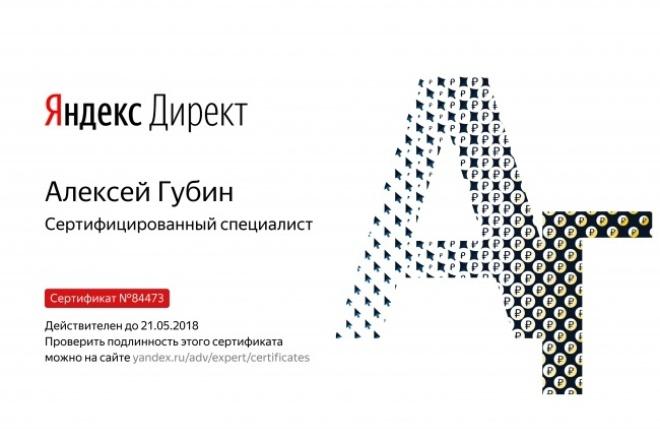 Качественно настрою контекстную рекламу в Яндекс. ДиректКонтекстная реклама<br>Настройку рекламной компании начинаю с полного погружения в Вашу сферу бизнеса, делаю конкурентную разведку по тем, кто уже рекламируется. Моя настройка - это применение всех инструментов директа, что в свою очередь приводит к увеличению кликабельности объявлений и соответственно увеличению роста заявок! В мои обязанности входит: • Подбор полного пула ключевых слов (кол-во ключевых слов зависит от сферы бизнеса); • Простановка utm меток; • Настройка метрики, связь с аккаунтом; • Разделение кампаний по регионам показа; • Грамотная настройка ценовых стратегий; • Настройка на целевую аудиторию по полу и возрасту; • Анализ текстов конкурентов, нахождение УТП; • Перекрестная минусовка запросов; • Настройка ретаргетинга; • Написание 1 объявления на 1 ключевое слово; • Вхождение ключа в заголовок, текст; • Создание отдельных кампаний на поиске и РСЯ; • Такие важные мелочи как: Быстрые ссылки, картинки, контакты и т.д. • Сбор полного списка минус слов.<br>