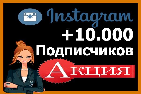 10.000 подписчиков в InstagramПродвижение в социальных сетях<br>Подписчиков можно разделить на несколько аккаунтов, минимум 1.000 на аккаунт. Работы выполним за 3 дня, крайний срок 4 100% безопасно. Отсутствует риск бана. Работаю с аккаунтами, которым более 2-ух недель и минимум 5 записей. Процент отписок до 20%<br>