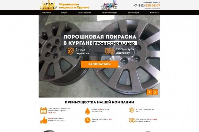 Дизайн макета сайта 1 - kwork.ru