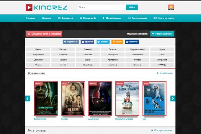 Продам Кино сайт c более 7700 фильмов 1 - kwork.ru