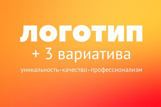 Создам логотип 3 вариатива 1 - kwork.ru