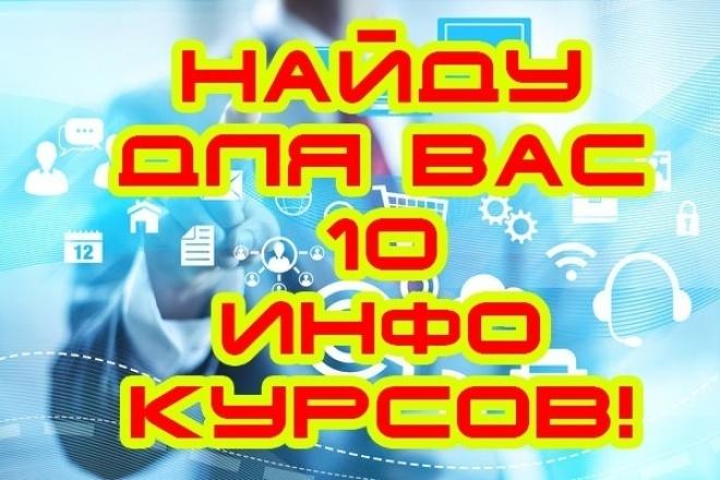Найду для Вас 10 новых инфокурсов 1 - kwork.ru