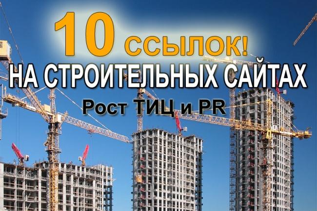 10 ссылок на строительных сайтах с хорошим ТИЦСсылки<br>Размещение 10 жирных ссылок на строительных сайтах с хорошим ТИЦ. Хорошее продвижение вашего сайта в поиске плюс рост ТИЦ и ПР.<br>