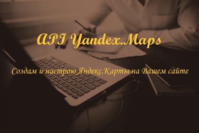 Создам и настрою Яндекс.Карты на Вашем сайтеДоработка сайтов<br>У Вас есть сайт компании, но люди не знают как Вас найти в городе? Я помогу Вам добавить карту на Ваш сайт.<br>