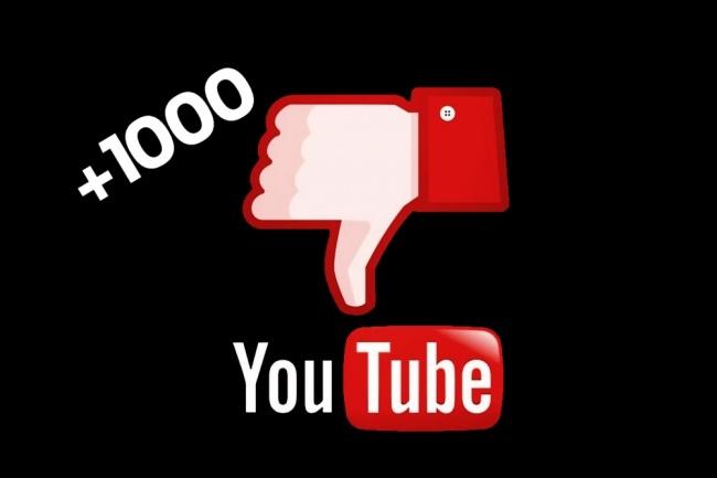 Дизлайки Youtube 1000 штукПродвижение в социальных сетях<br>Покупая этот кворк вы получаете 1000 дизлайков для видео на YouTube. Также возможен дополнительный заказ дизлайков Преимущества + Безопасность + Только живые исполнители, никаких ботов + Накрутка производится постепенно + Дизлайки не скручиваются и не исчезают + За накрутку не банятся партнёрские программы + Возможность разделить дизлайки на несколько видео Для накрутки нужна только ссылка на видео<br>
