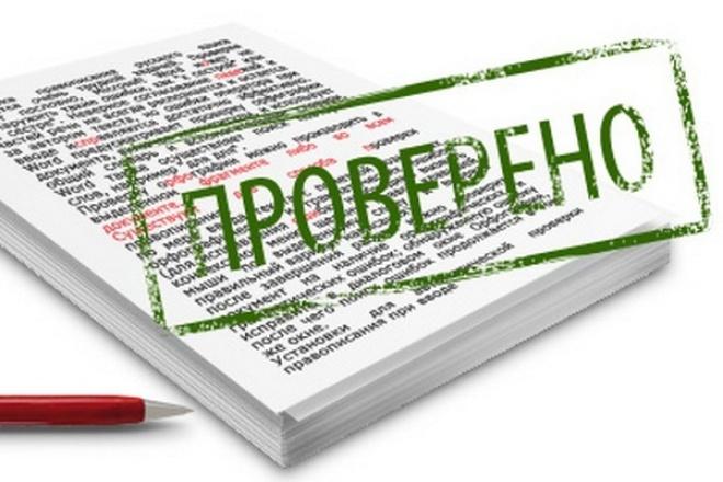 отредактирую текст любой паршивости. Seo-оптимизация 1 - kwork.ru
