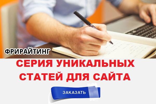 Серия статей 1 - kwork.ru