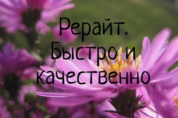 Сделаю рерайт статьи до 4000 знаков 1 - kwork.ru
