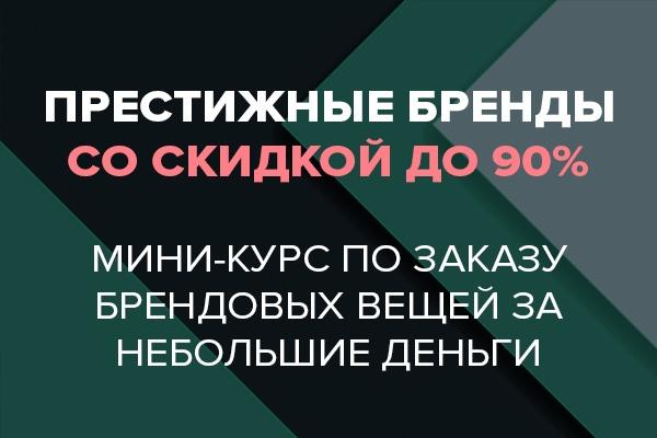 Курс по заказу брендовых вещей со скидкой 1 - kwork.ru