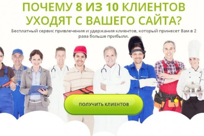 установлю скрипт удержания клиентов на Ваш сайт 1 - kwork.ru