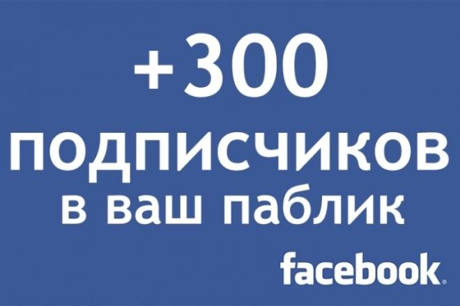 300 подписчиков в паблике на FacebookПродвижение в социальных сетях<br>Подписчики в паблик (FanPage) в социальной сети Фейсбук Не гонитесь за количеством и скоростью. Выбирайте качество, безопасность и эффективность . Только живые исполнители с активными аккаунтами. 300+ вступивших в Fanpage/ Публичную Страницу /Лайки на паблик! Как известно, чтобы вступить в Fanpage нужно нажать лайк. Поэтому лайки на саму страницу и вступление в fanpage объединены в одном заказе. - Плавное увеличение числа вступивших - Только ручное добавление, никакой автоматики - Без санкций со стороны социальной сети Facebook Так как подписчики, это живые люди. Они могут по своему желанию отписываться от паблика. Число отписавшихся не превышает 5% .<br>