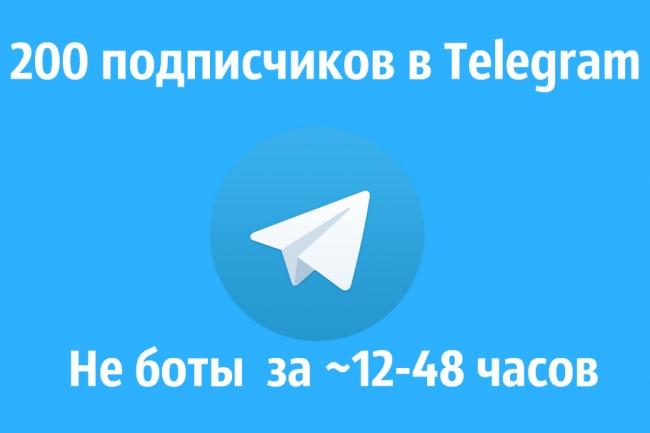 200 подписчиков на канал в TelegramПродвижение в социальных сетях<br>Создали канал в Telegram и хотите получить первую базу живых и реальных подписчиков? Все подписчики - реальные люди, ведь телеграм привязывается к номеру и работает по правилу - 1 телефон = 1 аккаунт, что делает создание фейков неудобным и невыгодным. Закажите кворк сейчас, и получите 200 подписчиков в кратчайшие сроки. Без каких-либо санкций со стороны администрации Телеграма. Так как подписчики настоящие, мы не можем гарантировать процент отписок, все зависит от вашего канала и контента. Как правило это не больше 10%<br>