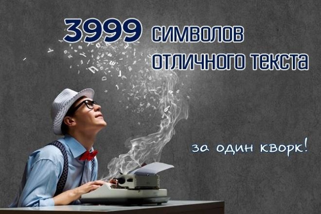 Напишу текст, который нравится читателям 1 - kwork.ru