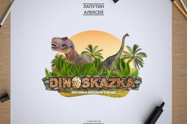 Разработка логотипа 3 варианта за 500 рублей 1 - kwork.ru