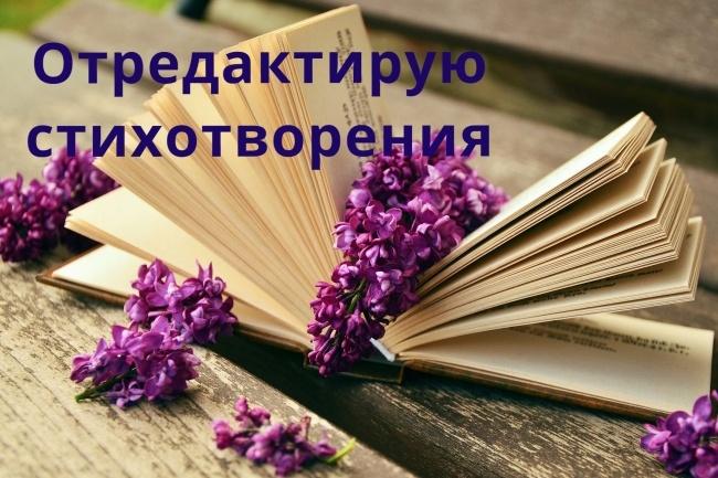 Качественно отредактирую ваши стихи 2 - kwork.ru