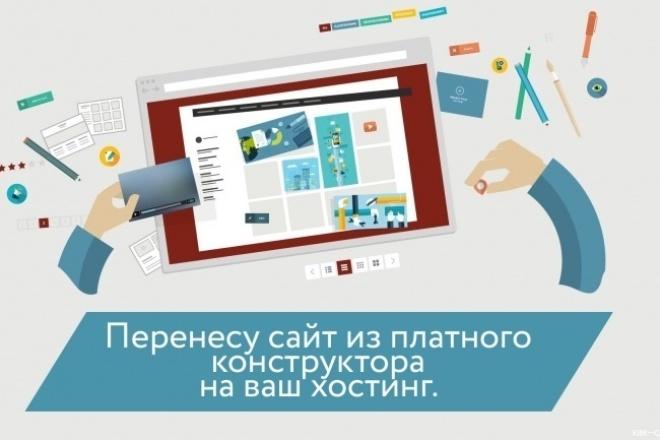 Перенесу сайт с платного конструктора на ваш хостинг 1 - kwork.ru