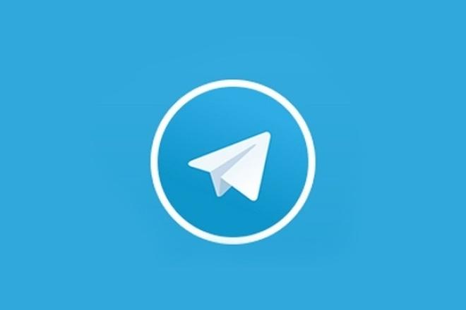 Привлеку 300 подписчиков TelegramПродвижение в социальных сетях<br>Нарутка подписчиков Телеграм для количественного показателя на открытый канал. Гарантия накрутки 100%. Срок выполнения до двух дней. Подписчики преимущественно из стран СНГ. Весь процесс продвижения в Telegram производится с помощью живых людей со всего мира. Возможно отписка от вас до 10% подписчиков!<br>