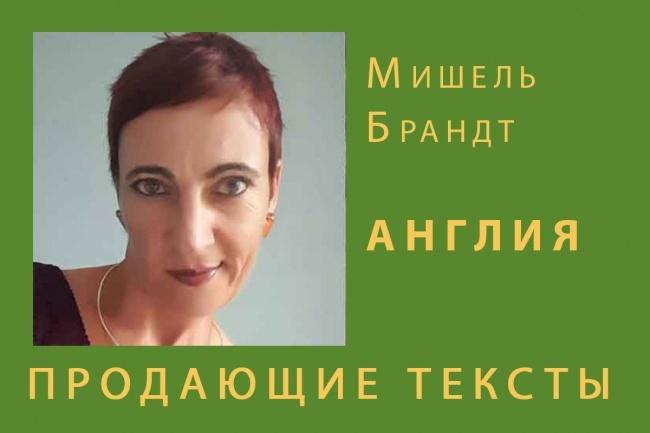 Копирайтинг на английском. Копирайтеры из США 1 - kwork.ru