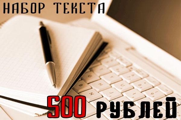 Набор текстаНабор текста<br>Привет! Наберу текст объемом до 60000 знаков (25 - 30 страниц) с фотографии (В том числе и рукописный). Выполню транскрибацию аудио или видео файла (до 30 минут).<br>