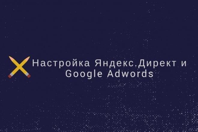 Настройка контекстной рекламы в Яндекс. Директ и Google AdwordsКонтекстная реклама<br>Профессиональное создание и настройка контекстной рекламы в Яндекс. Директ и Google Adwords. Опыт работы в данной сфере более 5 лет. Порядок выполнения работы: 1) Анализ целевой аудитории и конкурентов (выявление сильных и слабых сторон) 2) Подбор и аналитика ключевых запросов и составление семантического ядра: разделение на «горячие», «теплые» и «холодные» запросы, «высокочастотные» и «низкочастотные», детальная проработка минус—слов 3) Написание объявлений с применением всех техник и секретных фишек, повышающих CTR и качество Вашего будущего аккаунта 4) Настройка стратегии по всем запросам, контроль бюджета и эффективности каждого ключевого запроса и подключение Рекламных Кампаний к сервису по автоматическому обновлению ставок 5) Ваша Контекстная реклама готова и Вы получаете своих первых клиентов уже в первый день запуска!<br>