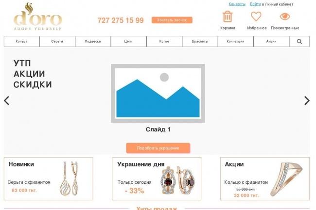 Сделаю кликабельный прототип будущего сайта 1 - kwork.ru