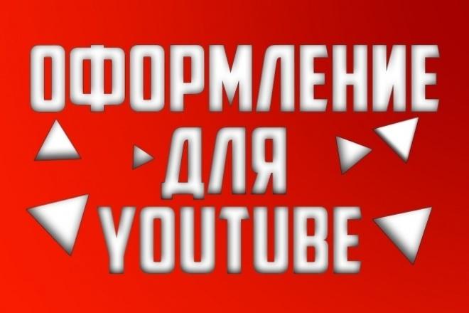 Оформление для YouTube 1 - kwork.ru