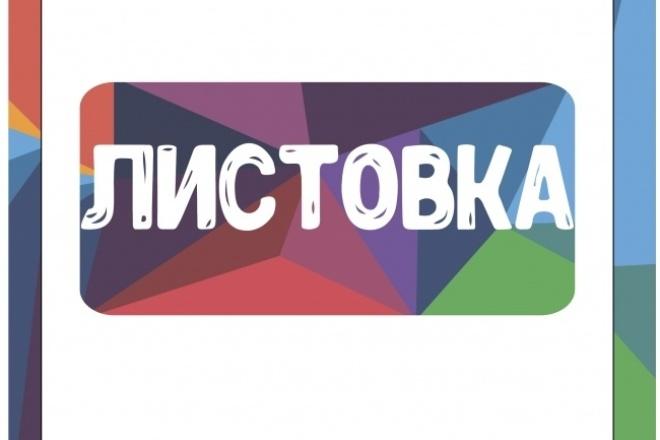 Дизайн листовок 22 - kwork.ru