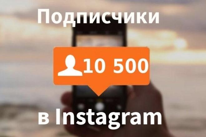 Добавлю 10 500 подписчиков в Instagram на ваш аккаунтПродвижение в социальных сетях<br>Здравствуйте! В рамках кворка я добавлю 10 500 подписчиков офферного типа на ваш аккаунт в соц. сети Инстаграм . Для начала работы всего лишь вышлите мне ссылку на ваш аккаунт Instagram. Также данный аккаунт обязательно должен быть НЕ приватным, а открытым , иначе подписчики не смогут подписаться! Большинство подписчиков с аватарками и постами! Они будут добавляться плавно, чтобы не вызывать подозрений у Instagram. Если нужно быстро добавить, то напишите это в заказе. Данный кворк абсолютно безопасен для аккаунтов, вы можете не бояться получить бан + с вашим аккаунтом ничего не случится, т. к. передавать пароль не надо ! В основном, офферы приносят мало активности, добавляются для количества, ведь пустой аккаунт-без подписчиков, отпугивает потенциальную аудиторию. Сделайте свой аккаунт Instagram более привлекательным для аудитории , заказав данную услугу, и не важно, когда был создан ваш аккаунт - вчера или 2 года назад. Процент отписок зависит от каждого случая, в основном это от 2 до 25%. Каждый случай индивидуален. Гарантии . Если кол-во отписок будет больше 25% за месяц, то добавлю разницу бесплатно.<br>